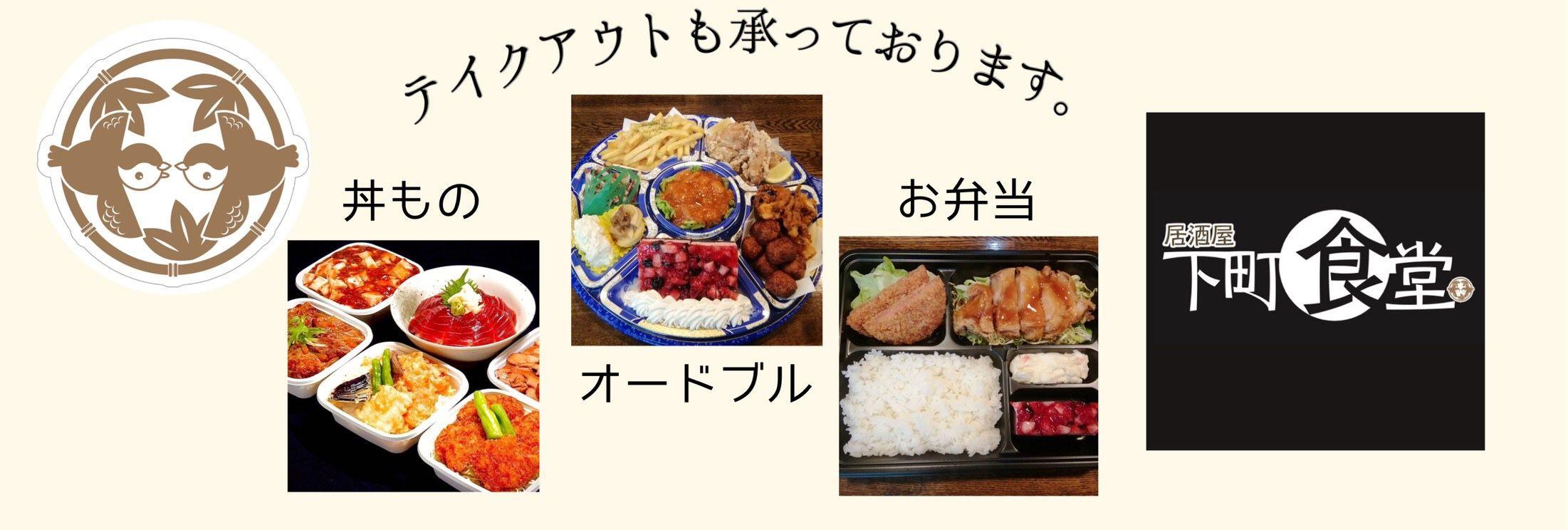 居酒屋下町食堂(いざかやしたまちしょくどう)